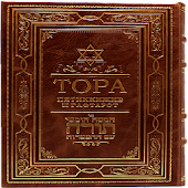 The Pentateuch of Moses Torah Book (in Russian)