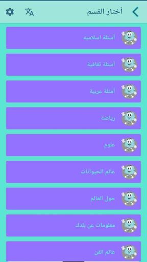 gogo challenge android2mod screenshots 3