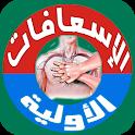 طب الطوارئ و الإسعافات الأولية icon