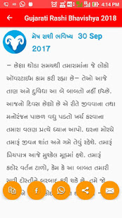 Gujarati Rashi Bhavishya 2019 - Apps on Google Play