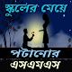 স্কুলের মেয়ে পটানোর বি.সি.এস SMS ও ছন্দ Download on Windows