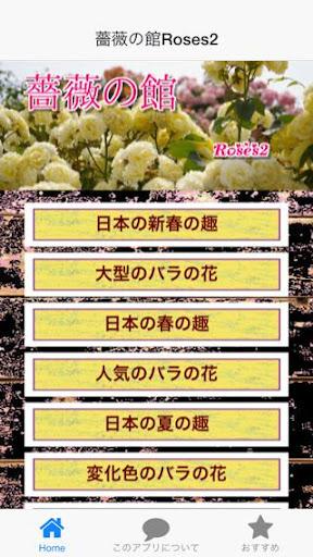 薔薇の館Roses2ー儀式ばらず バラと日本風景を楽しむ