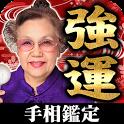 銀座の母 手相鑑定占い icon