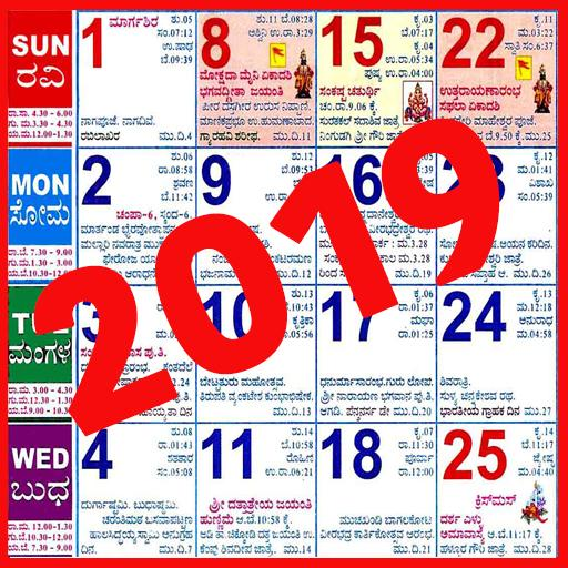 Kannada Calendar 2019 - Apps on Google Play