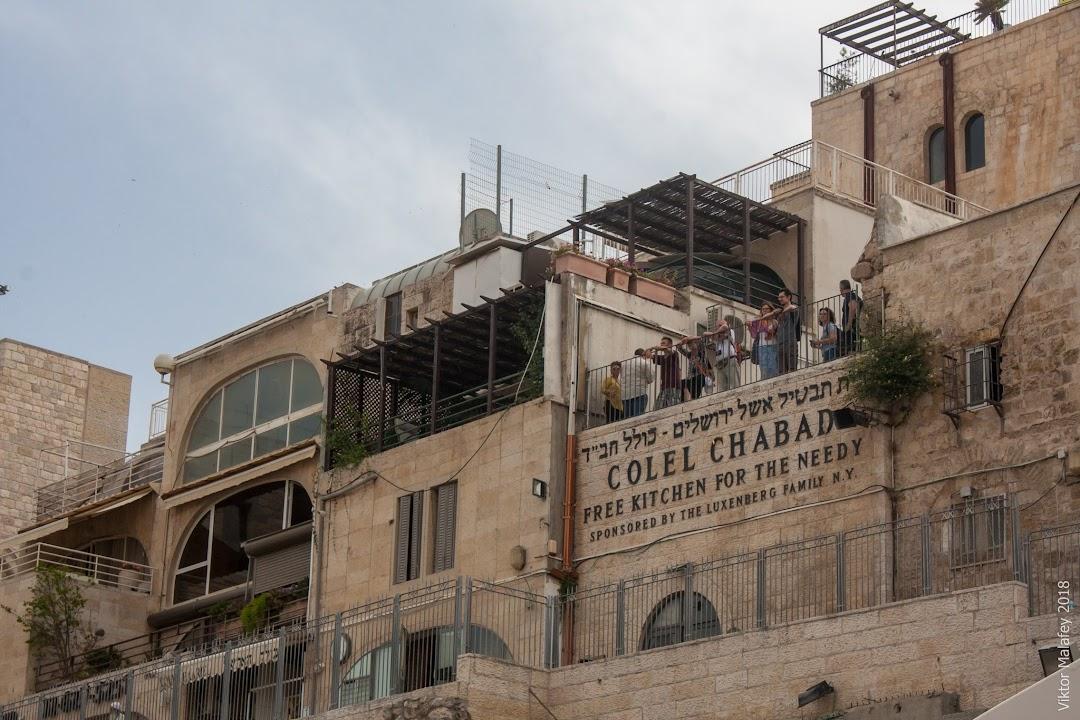 Напроти Західної Стіни, Єрусалим