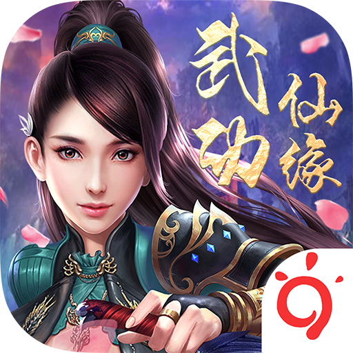 武动仙缘 file APK for Gaming PC/PS3/PS4 Smart TV