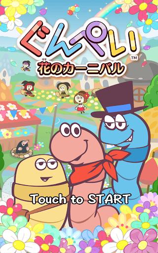 ぐんぺい 花のカーニバル for PC