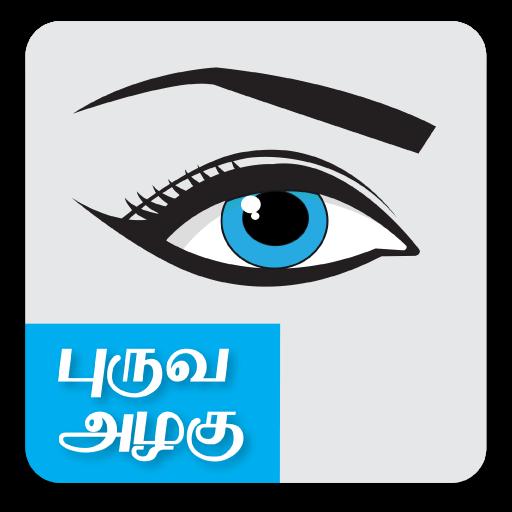 Easy Eye Makeup Tips in Tamil