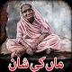 Maa Ki Shan (app)