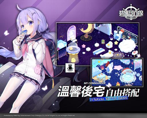 碧藍 航線 screenshot 9