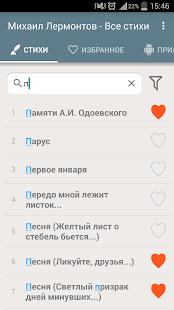 Михаил Лермонтов - náhled