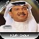 محمد عبده بدون نت - كل الاغاني Download on Windows