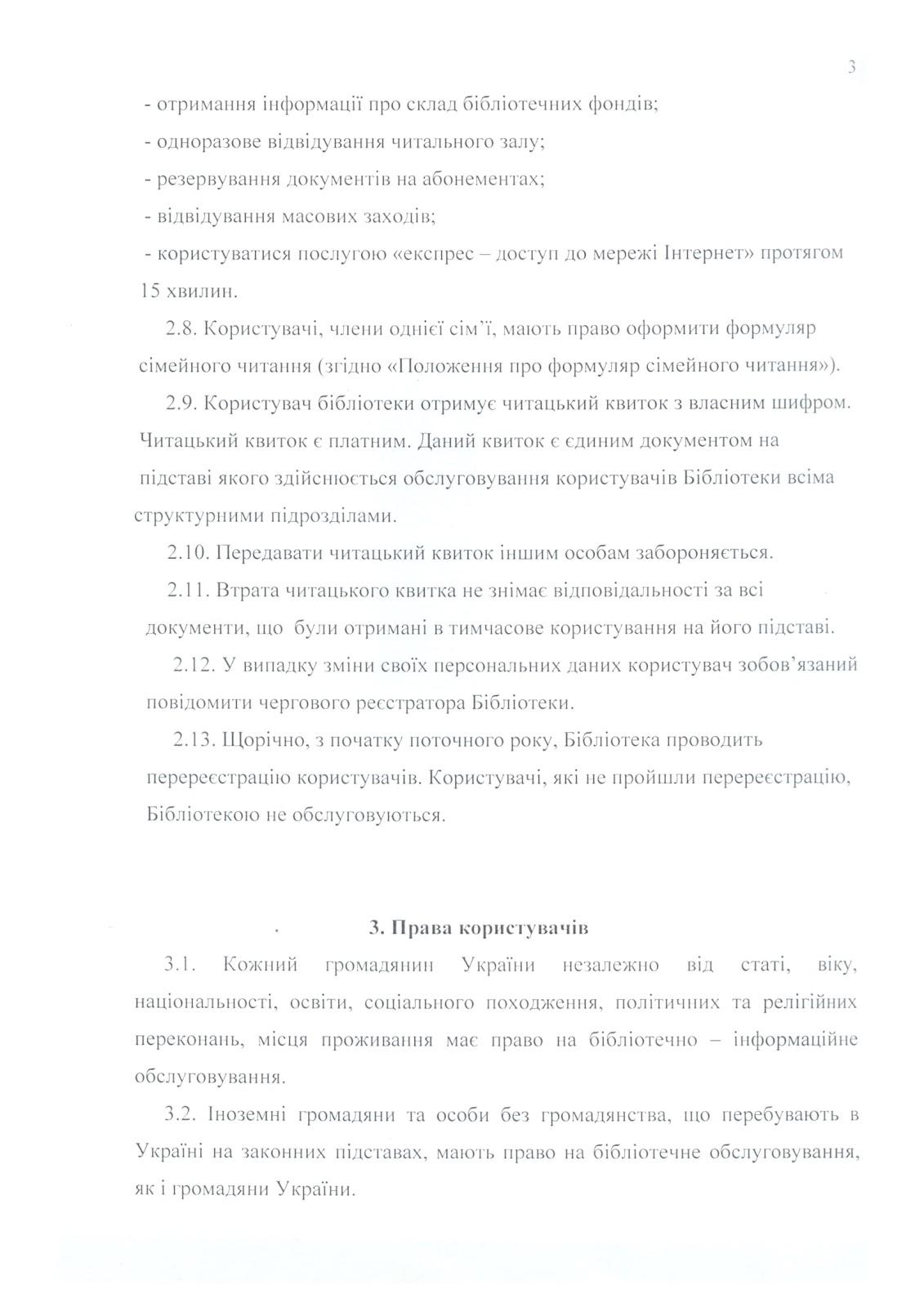 Правила користування ДБУ для юнацтва-3.jpg