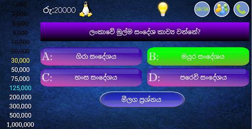 Lakshapathi (u0dbdu0d9au0dcau200du0dc2u0db4u0dadu0dd2) - General Knowledge android2mod screenshots 3