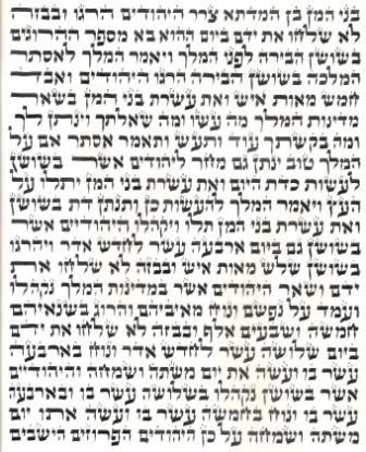 מגילת אסתר - פורים - סופר סת