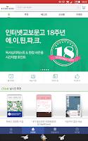 Screenshot of 교보문고