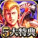 喧嘩道~全國不良番付~対戦ロールプレイングゲーム - Androidアプリ