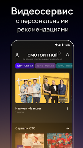 Смотри mail – кино, сериалы и шоу! 0.21.0-beta screenshots 1