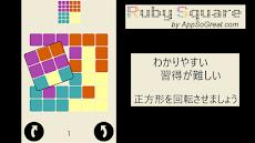 ルビースクエア:論理パズルゲーム (700レベル)のおすすめ画像5
