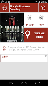 Shanghai City Guide screenshot 3