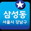 삼성동짱 - 삼성동의 모든 것과 커뮤니케이션 하자!