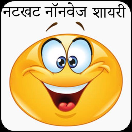 2017 Only Hindi Nonveg Shayri