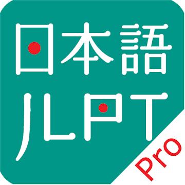 JLPT Practice N5 - N1 Pro