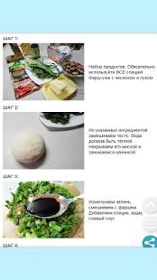 Китайская кухня - náhled