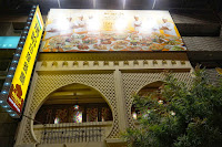 瑪哈印度餐廳