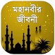 Download হযরত মুহাম্মদ সঃ এর জীবনী ~mohanobir jiboni bangla For PC Windows and Mac