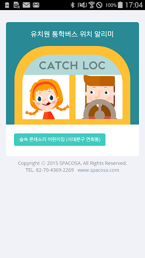 유치원 for Catchloc