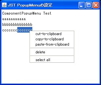ComponentPopupMenu.png
