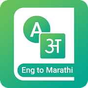 Dictionary English to Marathi‏