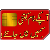Sim Registration Checker