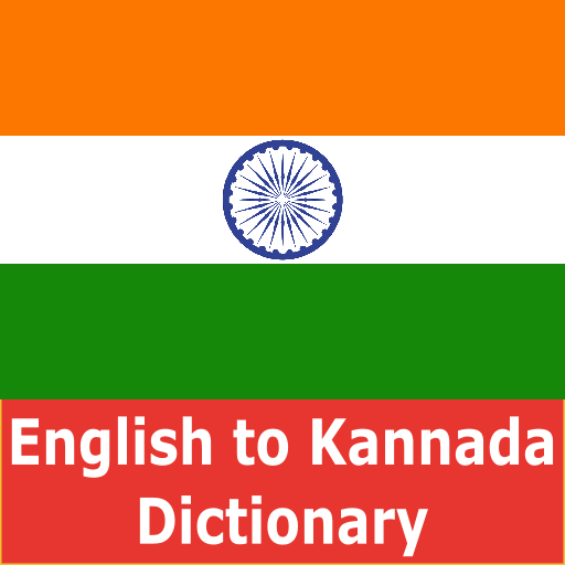 Kannada Dictionary - Offline - Apps on Google Play