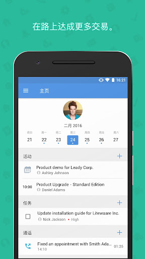 玩免費商業APP|下載Zoho CRM app不用錢|硬是要APP