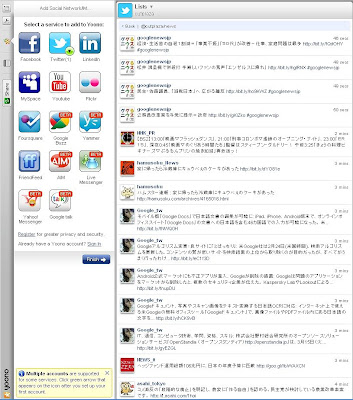 「Yoono」Google ChromeでTwitterやFacebook等のSNSを同時に観覧