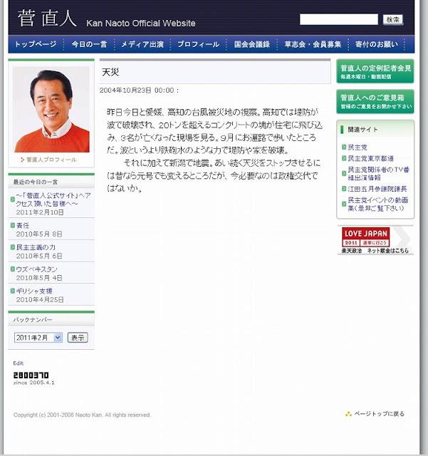 菅直人首相「災害止めるのに今必要なのは政権交代ではないか」