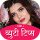 Download Beauty tips in Hindi For PC Windows and Mac