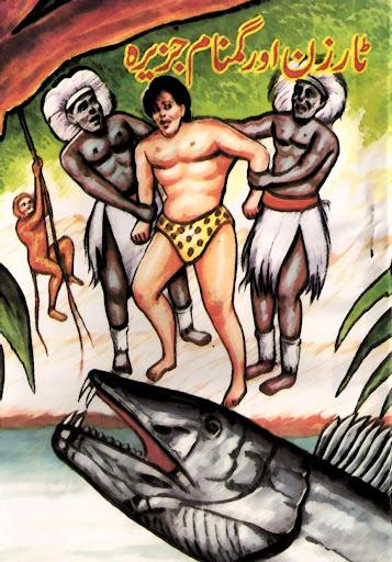 Tarzan Aur Gumnaam Jazeera