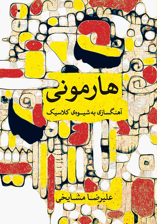 کتاب هارمونی علیرضا مشایخی انتشارات ماهور