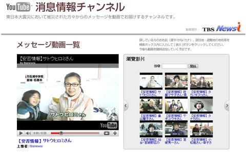 YouTube 消息情報チャンネル