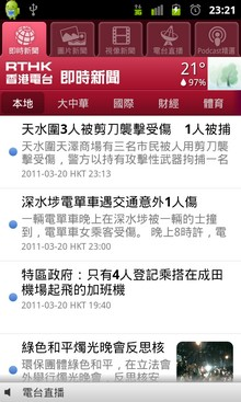 RTHK on the Go - Android - News