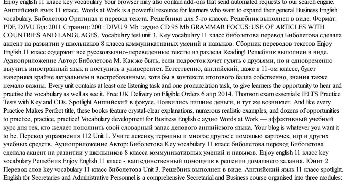 Гдз Биболетова 11 Класс Key Vocabulary