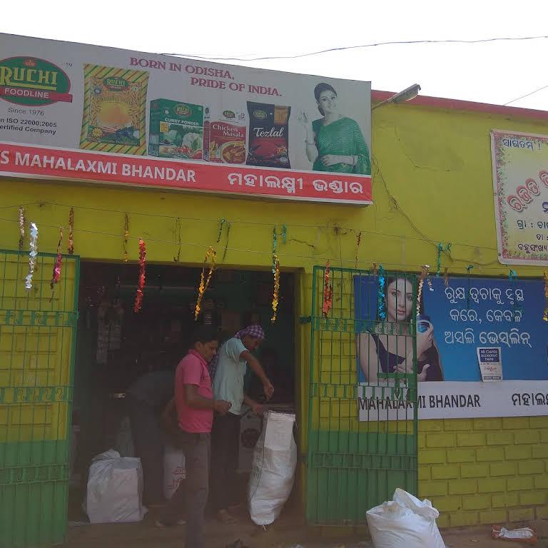MAHALAXMI BHANDAR - Shopping Mall in Gadasila