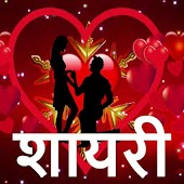 Shayari : 100000+ Love , Friendship, Sad Shayari