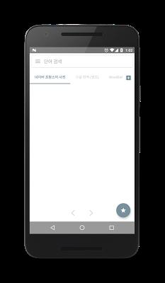 굿모닝 프랑스어 사전 - screenshot