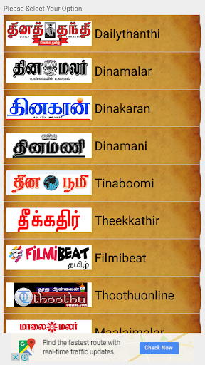 Tamil News India All Newspaper 2 screenshots 1