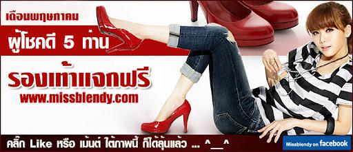 รองเท้าแฟชั่นแจกฟรี บน Missblendy Facebook Fanpage
