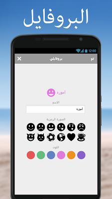 Egypt Radio Chat - screenshot